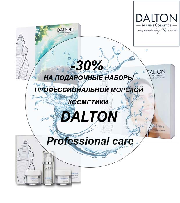 30% скидки на подарочные наборы красоты от Dalton